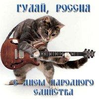 Прикольная открытка день народного единства россии