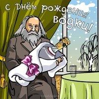 Прикольная открытка день рождения русской водки
