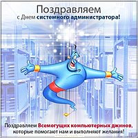 Прикольная открытка день системного администратора