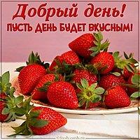 Прикольная открытка добрый день красивая