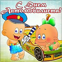 Прикольная открытка к дню автомобилиста