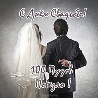 Прикольная открытка к дню свадьбы
