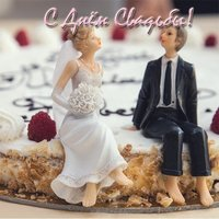 Прикольная открытка к свадьбе молодоженам