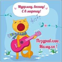 Прикольная открытка маме на 8 марта
