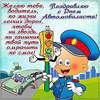 Прикольная открытка на день автомобилиста