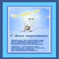 Прикольная открытка на день энергетика