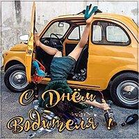 Прикольная открытка на день водителя