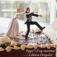 Прикольная открытка на годовщину свадьбы