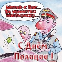 Прикольная открытка полиции