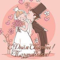 Прикольная открытка поздравление на свадьбу