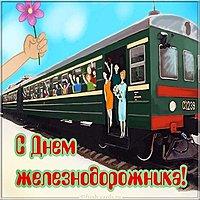 Прикольная открытка поздравление с днем железнодорожника