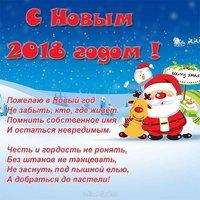 Прикольная открытка поздравление с новым годом 2018