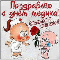 Прикольная открытка про медиков