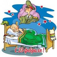 Прикольная открытка с 23 февраля с юмором