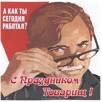 Прикольная открытка с 7 ноября