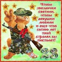 Прикольная открытка с днем 23 февраля