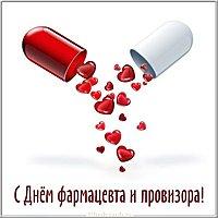 Прикольная открытка с днем фармацевта и провизора