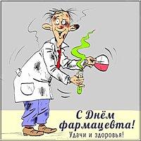 Прикольная открытка с днем фармацевта