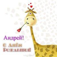 Прикольная открытка с днем рождения Андрея