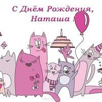 Прикольная открытка с днем рождения Наташа