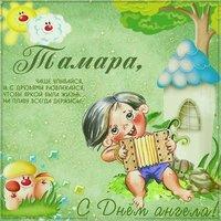 Прикольная открытка с днем Тамары