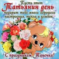 Прикольная открытка с днем Татьяны для Татьяны