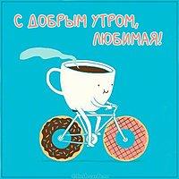 Прикольная открытка с добрым утром любимая