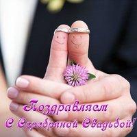Прикольная открытка с серебряной свадьбой