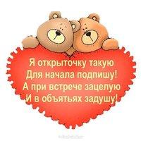 Прикольная открытка валентинка на 14 февраля поздравление