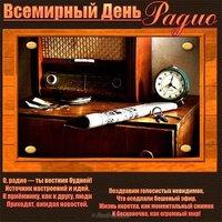 Прикольное поздравление день радио