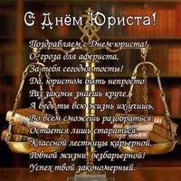 Прикольное поздравление на день юриста