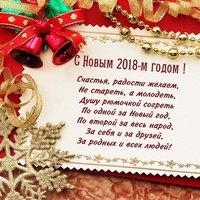 Прикольное поздравление открытка с 2018