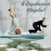 Прикольное поздравление с годовщиной свадьбы открытка