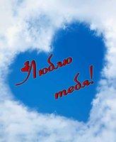 Признание в любви в небе