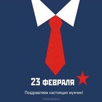 Простая открытка с 23 февраля
