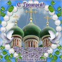 Пятидесятница открытка