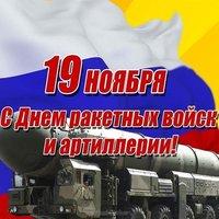 Ракетные войска и артиллерия открытка