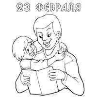 Раскраска на 23 февраля для детей открытка