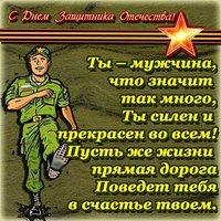 Рисованная открытка с днем защитника отечества