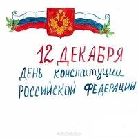 Рисунок день конституции России