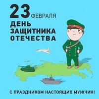 Рисунок и открытка к 23 февраля