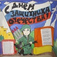 Рисунок к дню защитника отечества открытка