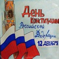Рисунок ко дню конституции России детский