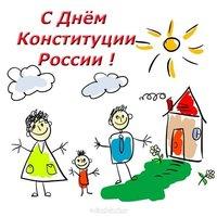Рисунок ко дню конституции России