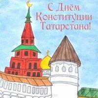 Рисунок ко дню конституции Татарстана