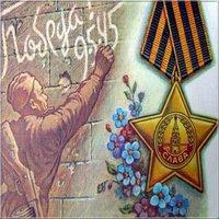 Рисунок ко Дню Победы 9 мая