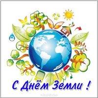Рисунок международный день земли
