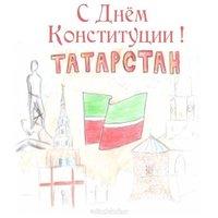 Рисунок на день конституции рт
