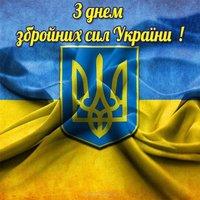 Рисунок на день вооруженных сил Украины