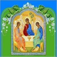 Рисунок Троицы